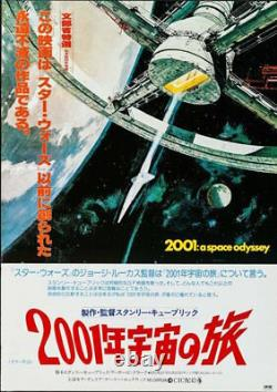 2001 A SPACE ODYSSEY Japanese B2 movie poster STANLEY KUBRICK R1978 NM