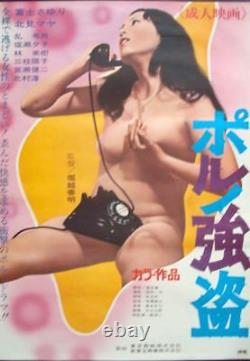 PORN ROBBERY Japanese B2 movie poster SEXPLOITATION PINKY 1972 NM Great Art